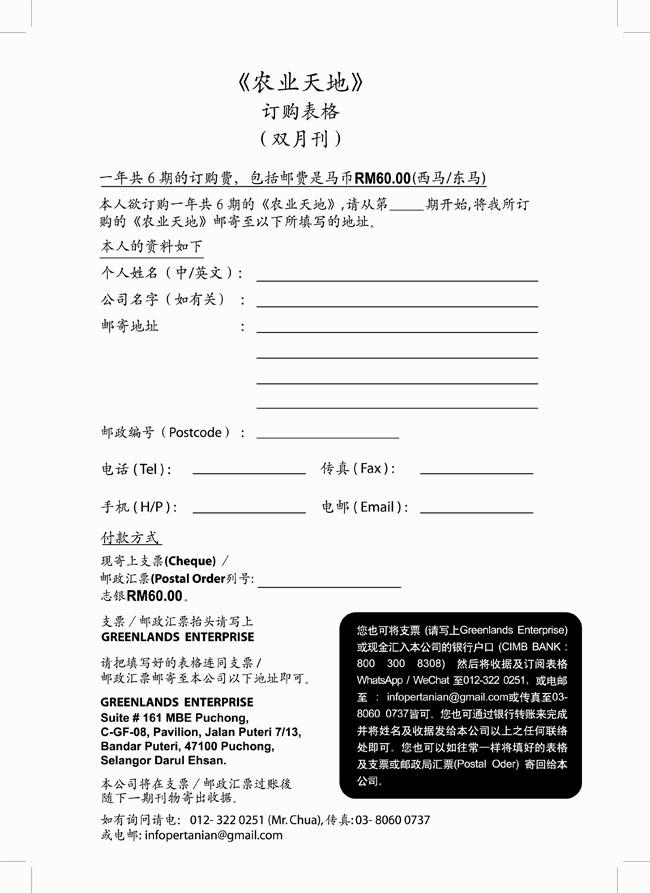 alam pertanian order form 2017